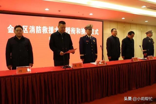 金水区隆重举行消防救援队伍授衔和换装仪式 金水区,隆重,举行,消防,消防救援 第2张图片