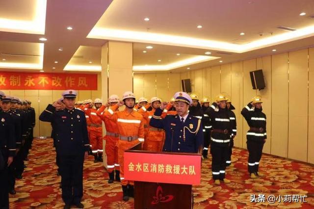 金水区隆重举行消防救援队伍授衔和换装仪式 金水区,隆重,举行,消防,消防救援 第5张图片