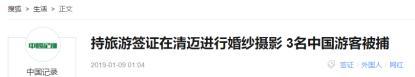 加拿大等多国开始针对这类中国人,逮到直接重罚监禁遣返!90%华人还在积极参与…… ... 在异国,旅游签证,气候宜人,加拿大,多国 第7张图片