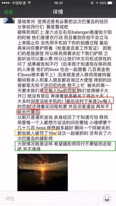 加拿大等多国开始针对这类中国人,逮到直接重罚监禁遣返!90%华人还在积极参与…… ... 在异国,旅游签证,气候宜人,加拿大,多国 第9张图片