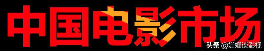 佟丽娅回归《唐人街探案3》,票房将超60亿?网友:票钱准备好! ... 唐人街,佟丽娅,王宝强,跌宕起伏,回归 第7张图片