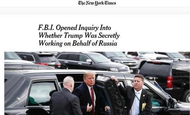 纽约时报:FBI曾调查川普是否秘密代表俄方利益行事 纽约,纽约时报,时报,调查,是否 第1张图片