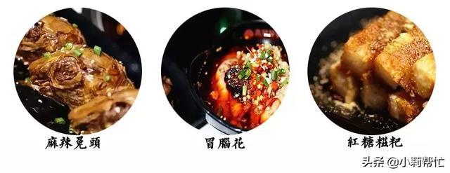 一口吃掉半个成都,传统美食也玩出了时髦感 热播剧一首歌,成都小吃,吃掉,成都,传统 第22张图片