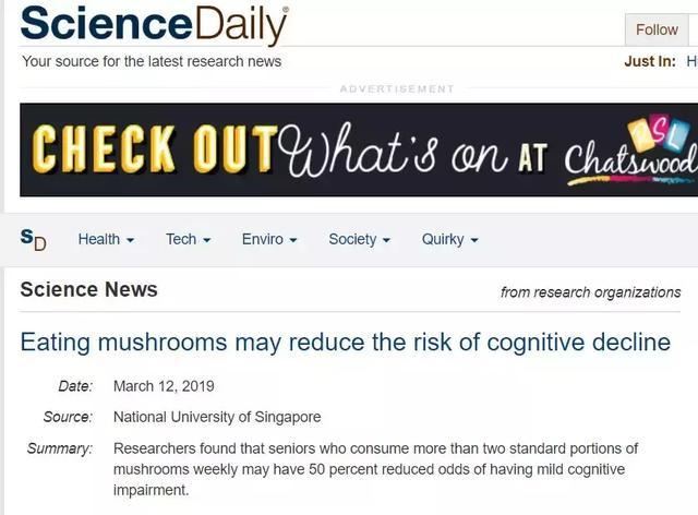 600位中国人亲身实验:每周吃蘑菇,或可缓解老年痴呆 我不认识你。,亲身,实验,每周 第12张图片