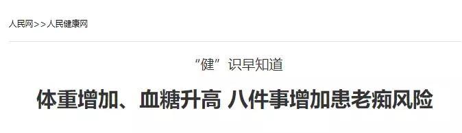 600位中国人亲身实验:每周吃蘑菇,或可缓解老年痴呆 我不认识你。,亲身,实验,每周 第37张图片