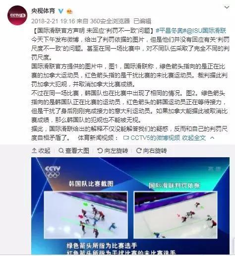 不要脸这件事,韩国速滑队世界第一 武大靖,犯规王,不要脸,这件事,韩国 第15张图片