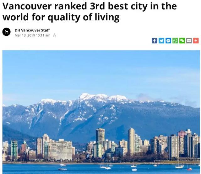 傲娇!温哥华生活质量全球第三,加拿大人健康指数全球第一! ... 来源,拔得头筹,傲娇,温哥华 第1张图片