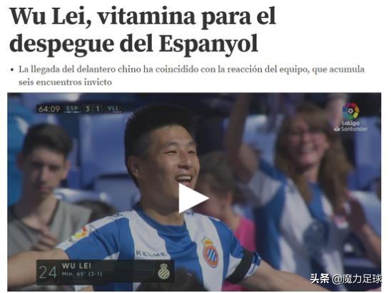 西班牙媒体大赞武磊:西班牙人起飞的助推器和护身符 西班牙人,武磊,连续,西班牙,媒体 第1张图片