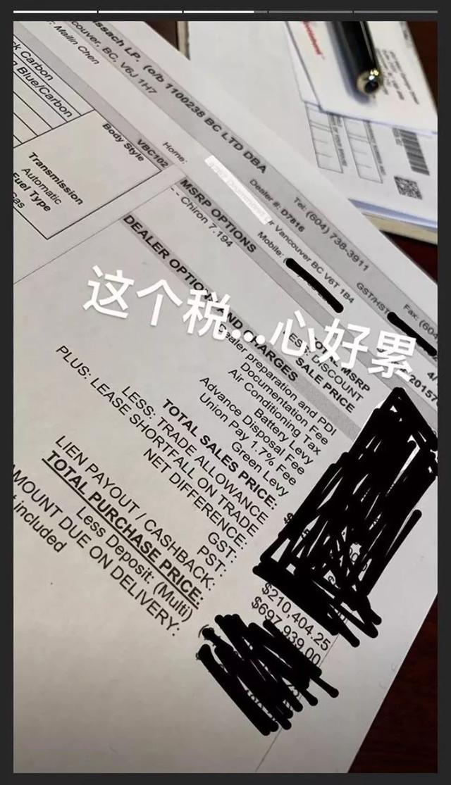 那个3亿全款买豪宅的中国土豪,最近在温哥华买了辆布加迪,交了$90万的税... ... 那个,豪宅,中国,国土,土豪 第8张图片