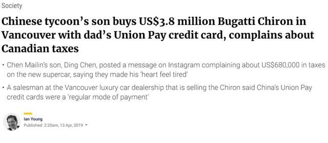 那个3亿全款买豪宅的中国土豪,最近在温哥华买了辆布加迪,交了$90万的税... ... 那个,豪宅,中国,国土,土豪 第4张图片