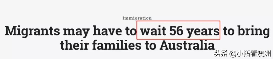 绝望!澳洲官方证实,想和家人在澳洲团聚,你得等56年! 联邦政府,绝望,澳洲,官方证实,家人 第1张图片