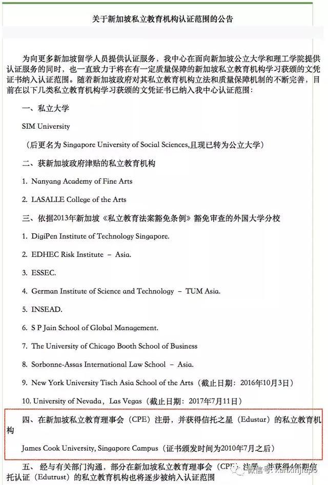 留学新加坡,硬核的择校标准是这个,没有之一! 留学,新加坡,硬核,核的,择校 第8张图片