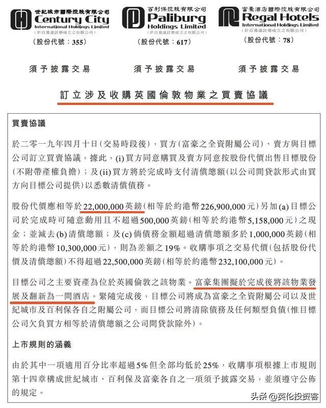 """香港""""酒店国王""""斥资2亿抄底伦敦市中心,欲改造成地标级酒店 ... 香港,酒店,国王,斥资,抄底 第4张图片"""