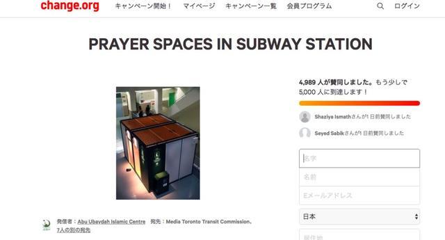 """多伦多地铁站建穆斯林""""专用""""祷告室?看这次极右是怎么造谣的! ... 华人圈,多伦多,多伦多地铁,地铁,地铁站 第2张图片"""