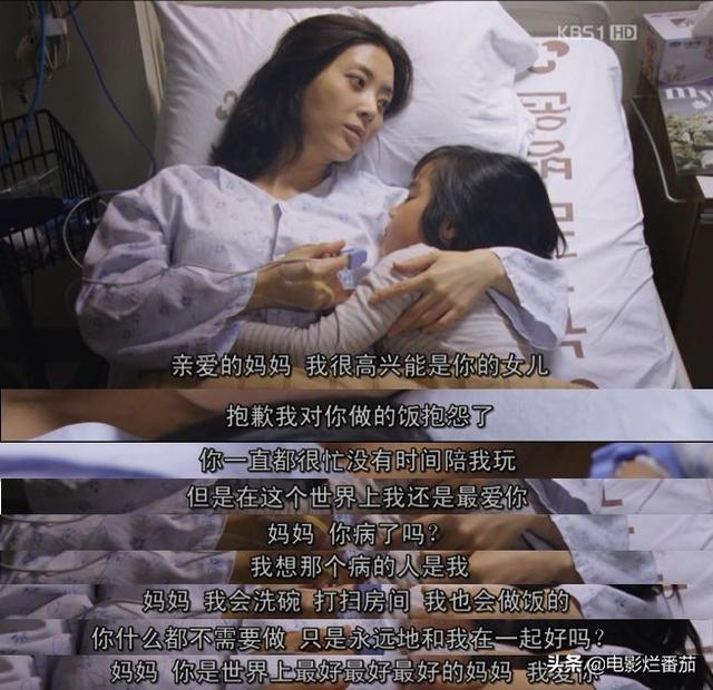豆瓣8.5,这部讲述母爱的韩国电影我可以安利一辈子! 豆瓣,这部,讲述,母爱,韩国 第26张图片