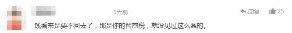 澳洲华人富商怒砸$370多万澳币寻刺激, 最后竟落得一场空...... ... 澳洲,澳洲华人,华人,富商,怒砸 第12张图片