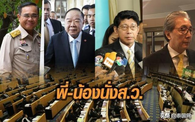泰国上议院250个议员名单产生!四虎家族亲信均在名单 泰国,上议院,名单,产生,四虎 第2张图片