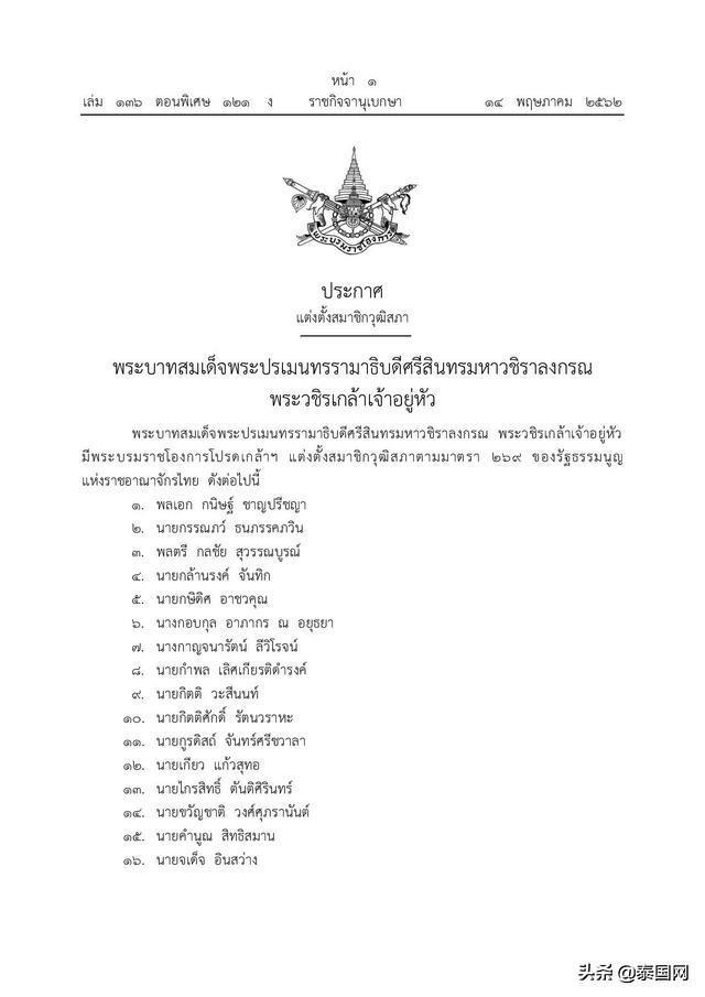 泰国上议院250个议员名单产生!四虎家族亲信均在名单 泰国,上议院,名单,产生,四虎 第3张图片