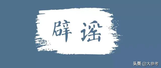 辟谣丨郑州将实施3个月扬尘管控工地全面停工是假消息!别被误导 ... 文章,煞有其事,郑州,实施,扬尘 第1张图片