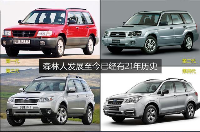 日系最牛SUV,全时四驱配水平对置发动机,销量依旧惨淡,为何? ... 森林人,斯巴鲁,马自达,水平,对置 第3张图片