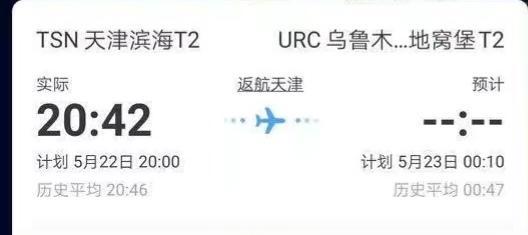 天津机场上空客机故障,为何不立刻着陆反要盘旋3小时才敢降落 ... 小时,平安,所幸,天津,机场 第1张图片