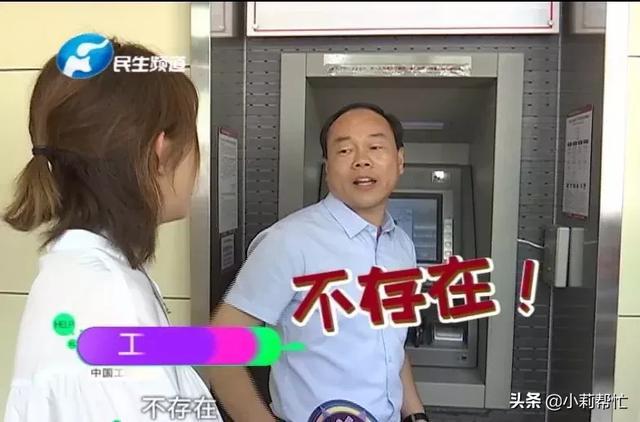 """谁认识她?!女子ATM机""""顺手牵羊"""",存款男子:我十分确定...... ... 小时,顺手牵羊,女子,男子,十分 第6张图片"""