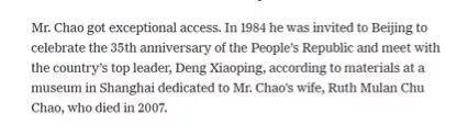 """终于来了……《纽约时报》调查美国交通部长""""私通中国"""" 耿直,外交,私通中国,终于,《纽约时报》 第4张图片"""