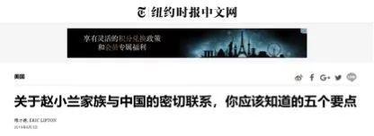 """终于来了……《纽约时报》调查美国交通部长""""私通中国"""" 耿直,外交,私通中国,终于,《纽约时报》 第6张图片"""