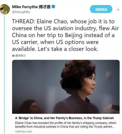 """终于来了……《纽约时报》调查美国交通部长""""私通中国"""" 耿直,外交,私通中国,终于,《纽约时报》 第12张图片"""