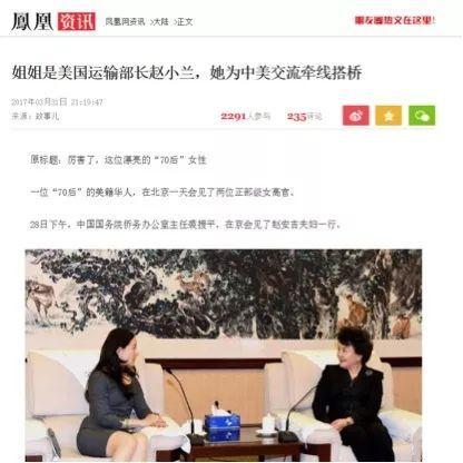 """终于来了……《纽约时报》调查美国交通部长""""私通中国"""" 耿直,外交,私通中国,终于,《纽约时报》 第10张图片"""