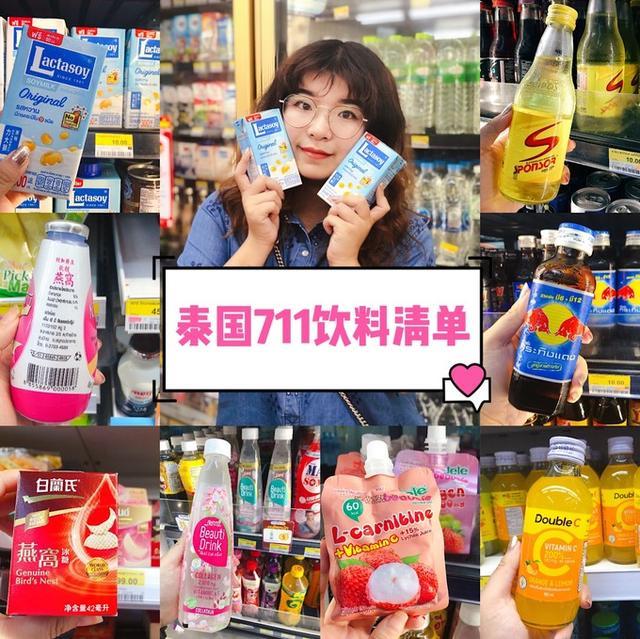 2019泰国超值必买!曼谷7-11好物清单TOP10(饮品篇) 泰国,超值,曼谷,清单,肯定 第1张图片