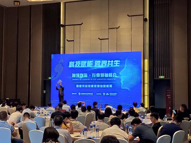 新制造、新物流,中国物流与供应链信息化大会在皖举办 云计算,科技创新,制造,物流 第1张图片