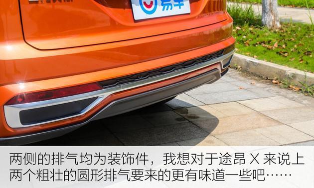 """大众首款轿跑SUV!可不仅仅是""""溜背""""那么简单…… 大众,轿跑,不仅,仅仅,那么 第17张图片"""