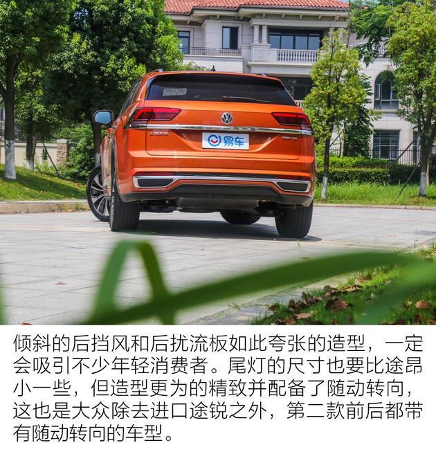 """大众首款轿跑SUV!可不仅仅是""""溜背""""那么简单…… 大众,轿跑,不仅,仅仅,那么 第16张图片"""