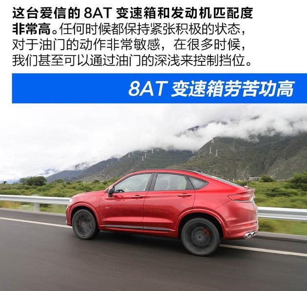 这台SUV加速像钢炮 百公里加速只要6.8秒 高原上也生龙活虎 吉利,小时,钢炮,公里,只要 第9张图片