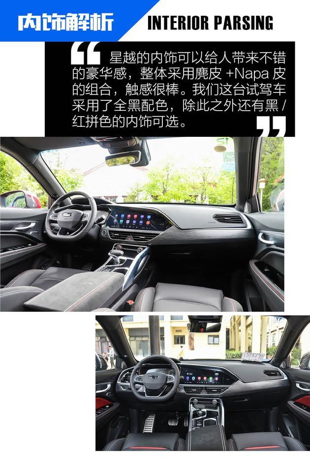 这台SUV加速像钢炮 百公里加速只要6.8秒 高原上也生龙活虎 吉利,小时,钢炮,公里,只要 第20张图片