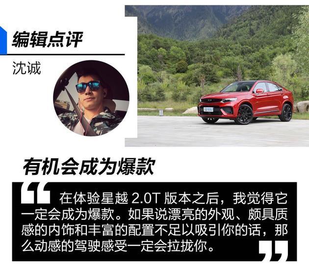 这台SUV加速像钢炮 百公里加速只要6.8秒 高原上也生龙活虎 吉利,小时,钢炮,公里,只要 第23张图片