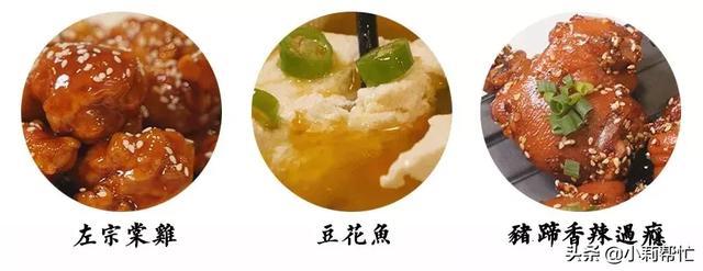 一道存在于传说中的神秘菜肴,竟然这么容易就吃到了 发现,略知一二,左宗棠,存在,传说 第16张图片