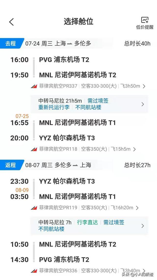 暑期从上海到加拿大多伦多,怎样能省将近一半的机票钱? 同城,暑期,上海,加拿大,加拿大多伦多 第2张图片