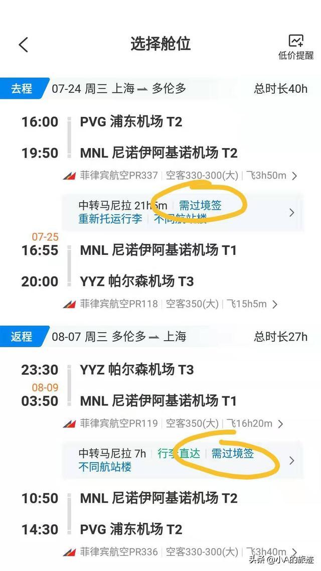 暑期从上海到加拿大多伦多,怎样能省将近一半的机票钱? 同城,暑期,上海,加拿大,加拿大多伦多 第5张图片