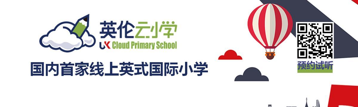 伦敦顶级英国小学-奥克菲尔德小学 学校概况,奥克菲尔德,小学,校长,招收 第3张图片