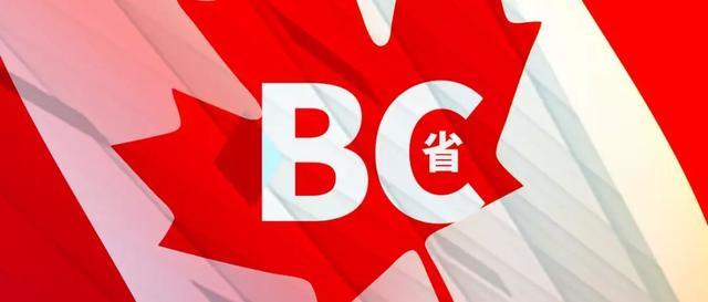 讲座|火速抢位~为您独家揭秘BC省10万加币小镇移民计划新动向 ... 关键,号外,海外移民,讲座,火速 第7张图片