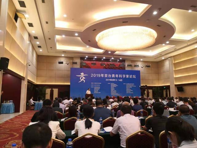 京台青年科学家论坛在京开幕,两岸学者将交流防灾减灾等话题 ...  第1张图片