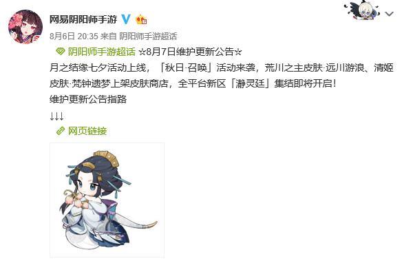 阴阳师:死神联动即将上线,新服已定却无宣传图,不给排面? ...  第4张图片