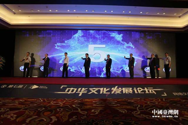 """聚焦""""网络文化和媒体传播"""",第七届中华文化发展论坛在京举办"""