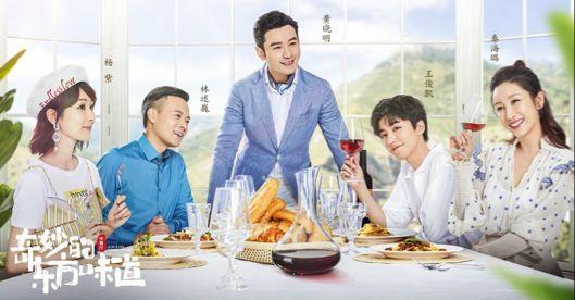 """中餐厅否认刻意剪辑黄晓明 言外之意""""明学""""都是真的 ... 华人圈,海外华人,中国城,唐人街,都市圈 第2张图片"""