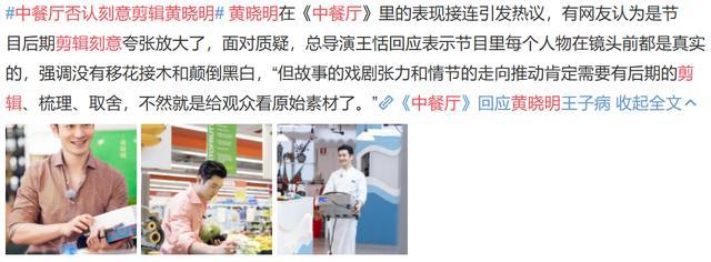 """中餐厅否认刻意剪辑黄晓明 言外之意""""明学""""都是真的 ... 华人圈,海外华人,中国城,唐人街,都市圈 第4张图片"""