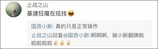 """基建狂魔又出""""惊世之作"""",外国网友炸锅了,中国网友笑而不语 ... 基建,狂魔,惊世,之作,外国 第12张图片"""