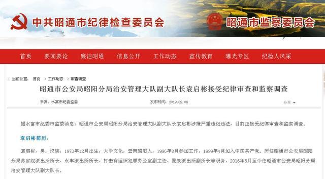 """云南城际物流继续""""地震"""",又有两人被查 地震,城际,物流,云南,继续 第13张图片"""