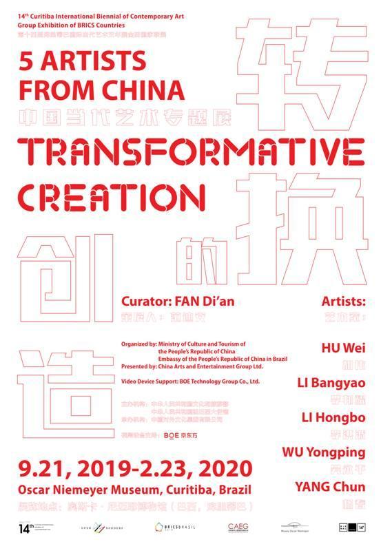 中国艺术家亮相巴西金砖国家艺术联展